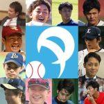 プロ野球イケメンランキング2018!パ・リーグの男前No.1は?