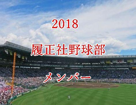 履正社高校野球部メンバー2018