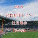 高校野球ドラフト候補2018【投手編】目玉の注目選手を紹介!