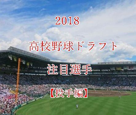 高校野球ドラフト候補2018・投手