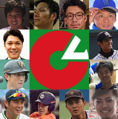 プロ野球イケメンランキング2018・セ・リーグ