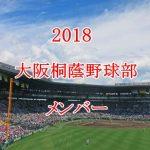 大阪桐蔭野球部2018のメンバー紹介!出身中学と注目選手に監督も
