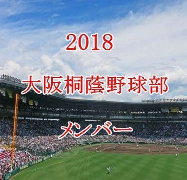大阪桐蔭高校野球部メンバー2018