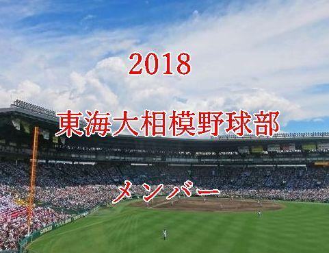 東海大相模野球部メンバー2018