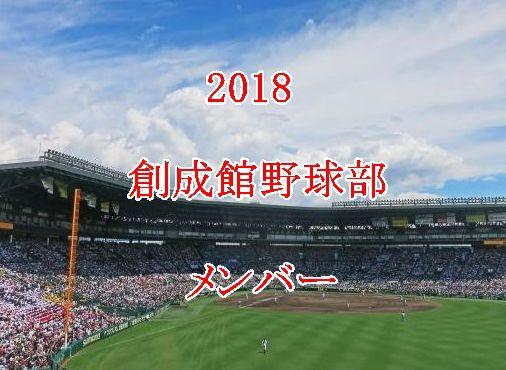 創成館野球部メンバー2018