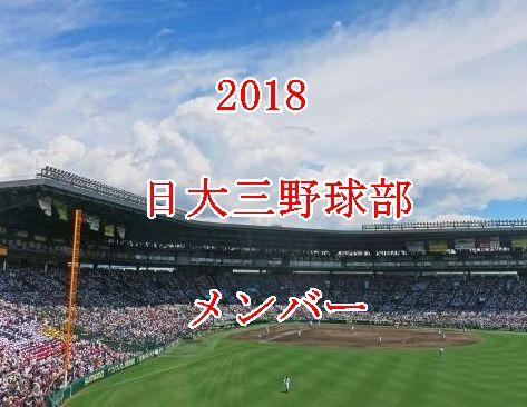 日大三野球部メンバー2018