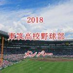 東筑高校野球部2018のメンバー紹介!出身中学と注目選手に監督も