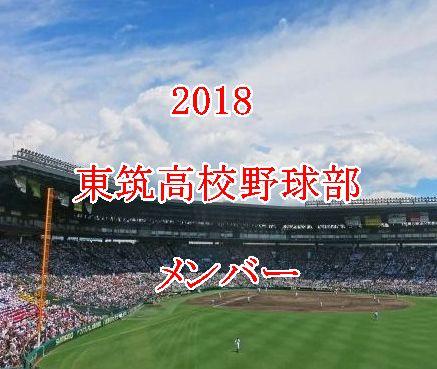 東筑高校野球部メンバー2018