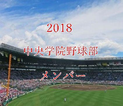 中央学院野球部メンバー2018