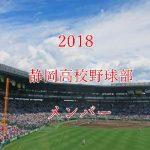 静岡高校野球部2018のメンバー紹介!出身中学と注目選手に監督も