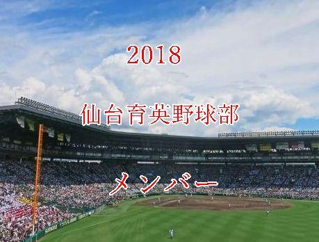 仙台育英野球部メンバー2018