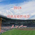 明徳義塾野球部2018のメンバー紹介!出身中学と注目選手に監督も
