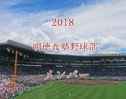 明徳義塾野球部メンバー2018