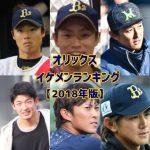 オリックスイケメンランキング【2018年版】男前ベスト15!