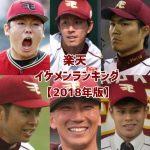 楽天イケメンランキング【2018年版】男前ベスト15!