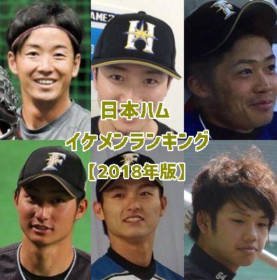 日本ハムイケメンランキング2018