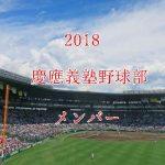 慶應義塾野球部2018のメンバー紹介!出身中学と注目選手に監督も