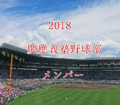 慶應義塾野球部メンバー2018