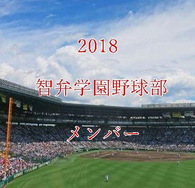 智弁学園野球部メンバー2018