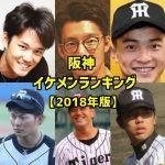 阪神イケメンランキング【2018年版】かっこいい男前ベスト15!