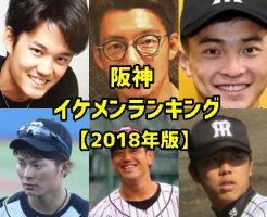 阪神イケメンランキング2018