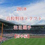 高校野球ドラフト候補2018【野手編】目玉の注目選手を紹介!