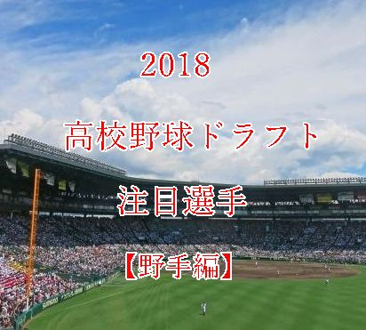 高校野球ドラフト候補2018・野手