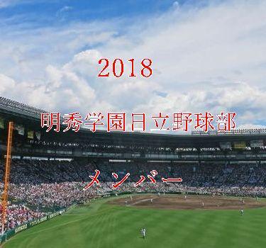 明秀学園日立野球部メンバー2018