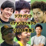 ソフトバンクイケメンランキング【2018年版】男前ベスト15