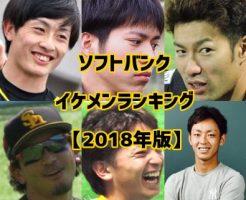 ソフトバンクイケメンランキング2018