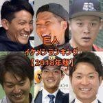 巨人イケメンランキング【2018年版】男前をベスト15!