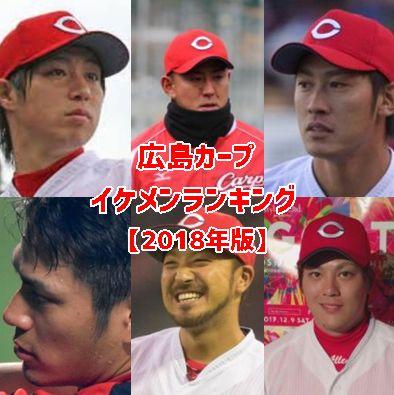 広島カープイケメンランキング2018