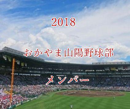 おかやま山陽野球部メンバー2018