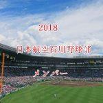 日本航空石川野球部2018のメンバー紹介!出身中学と注目選手に監督も