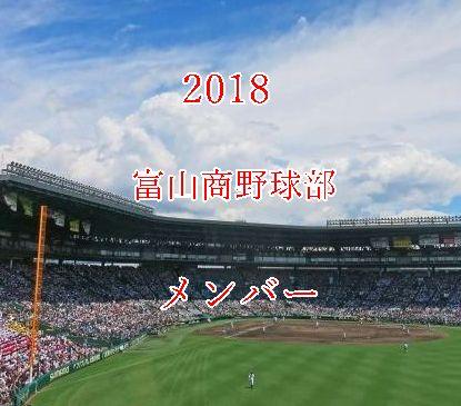 富山商野球部メンバー2018