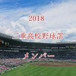 三重高校野球部2018のメンバー紹介!出身中学と注目選手に監督も