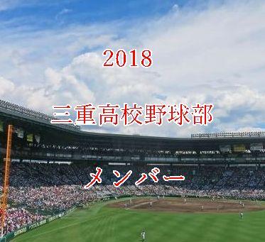 三重高校野球部メンバー2018
