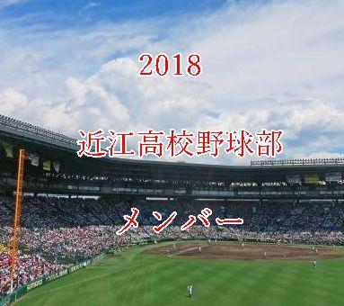 近江高校野球部メンバー2018