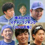 横浜DeNAイケメンランキング【2018年版】男前をベスト15!