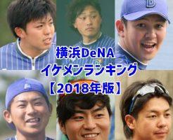 横浜DeNAイケメンランキング2018