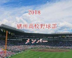膳所高校野球部メンバー2018