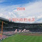 下関国際野球部2018のメンバー紹介!出身中学と注目選手に監督も