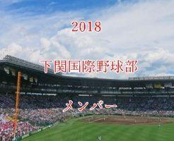 下関国際野球部メンバー2018