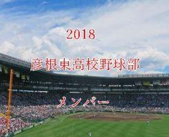 彦根東高校野球部メンバー2018