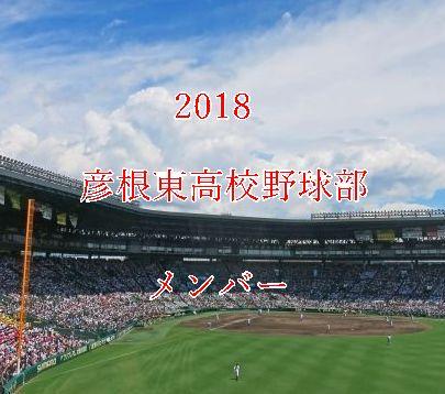 【春のセンバツ2018】彦根東高校野球部メンバーと …