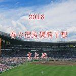 高校野球・春の選抜優勝予想2018!有力校とダークホースも紹介!