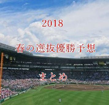 春の選抜優勝予想2018
