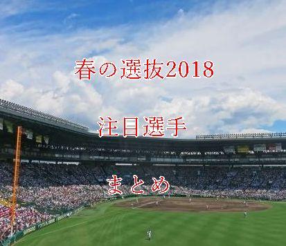 春の選抜2018・注目選手