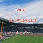 松山聖陵野球部2018のメンバー紹介!出身中学と注目選手に監督も