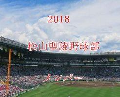 松山聖陵野球部2018メンバー